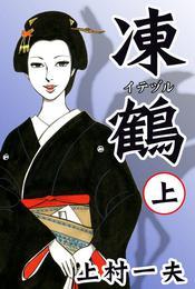 凍鶴 (上) 漫画