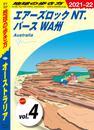 地球の歩き方 C11 オーストラリア 2021-2022 【分冊】 4 冊セット 最新刊まで 漫画