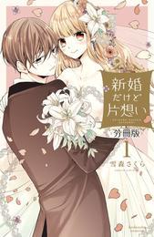 新婚だけど片想い 分冊版(1)
