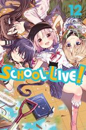 がっこうぐらし 英語版 (1-12巻) [School-Live! Volume 1-12]
