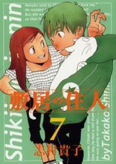 敷居の住人 (1-7巻 全巻) 漫画