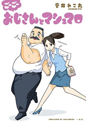 おじさんとマシュマロ 漫画