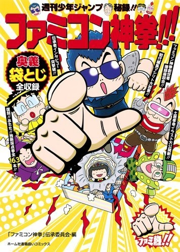 週刊少年ジャンプ秘録! ! ファミコン神拳! ! ! 漫画