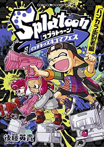 スプラトゥーン Splatoon イカすキッズ4コマフェス (1-6巻 最新刊) 漫画