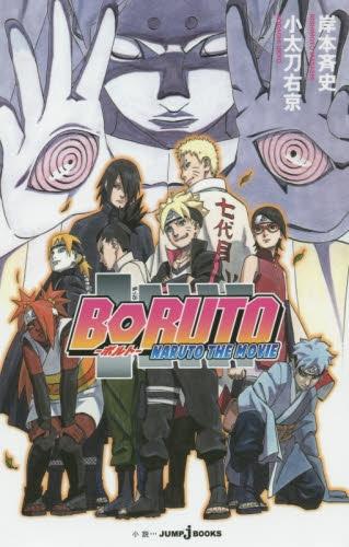 【ライトノベル】BORUTO -NARUTO THE MOVIE- 漫画