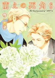 萌えの死角 (1-6巻 最新刊)
