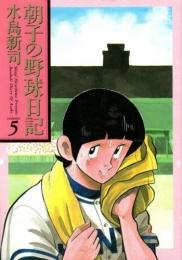 朝子の野球日記 (1-5巻 全巻)