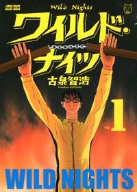 ワイルド・ナイツ (1-2巻 全巻) 漫画