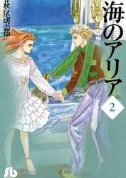 海のアリア 2 冊セット全巻 漫画