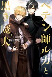 ペテン師ルカと黒き魔犬 2 冊セット最新刊まで 漫画