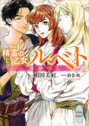 精霊の乙女ルベト 2 冊セット最新刊まで 漫画