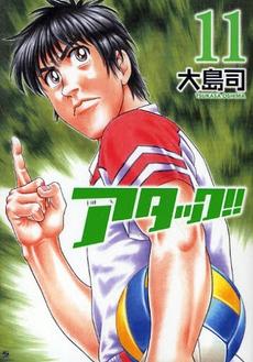 アタック!! (1-11巻 全巻) 漫画