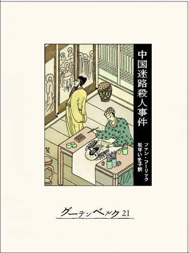 中国迷路殺人事件 漫画