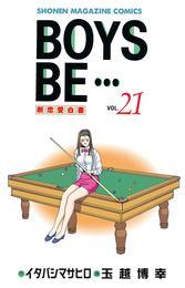 BOYS BE・・・(21) 漫画