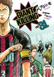 GIANT KILLING(31) 漫画