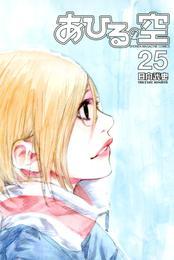 あひるの空(25) 漫画