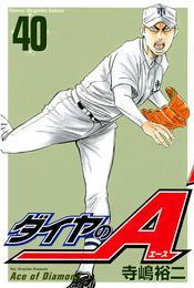 ダイヤのA(40) 漫画