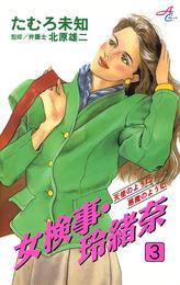 女検事・玲緒奈 3 漫画