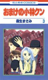 おまけの小林クン 3巻 漫画
