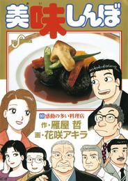 美味しんぼ(90) 漫画