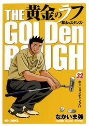 黄金のラフ(32) 漫画