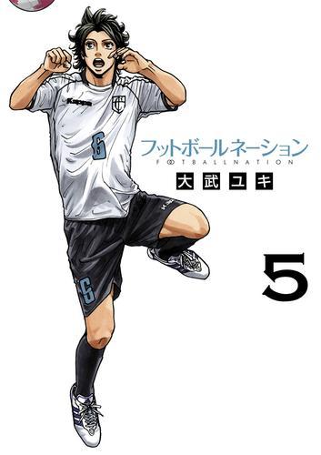 フットボールネーション 漫画