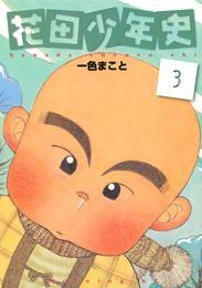 花田少年史(3) 漫画