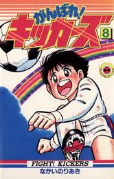 がんばれ!キッカーズ(8) 漫画