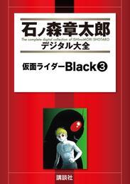 仮面ライダーBlack(3) 漫画