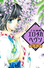 乙女純情エロチカヘヴン(2) 漫画