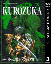 KUROZUKA―黒塚― 3