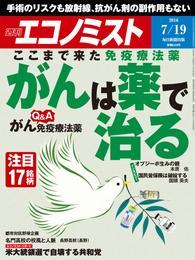 週刊エコノミスト (シュウカンエコノミスト) 2016年07月19日号 漫画