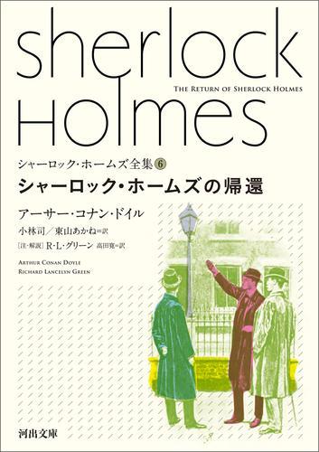 シャーロック・ホームズ全集6 シャーロック・ホームズの帰還 漫画