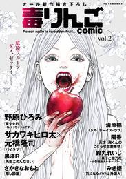毒りんごcomic 2 漫画