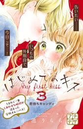 はじめてのキス プチデザ(3)