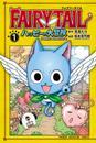 FAIRY TAIL ハッピーの大冒険(1) 漫画