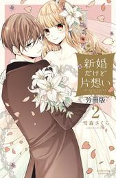 新婚だけど片想い 分冊版(2)