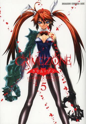 CRIMEZONE -クリム・ゾン- (1-5巻 全巻) 漫画