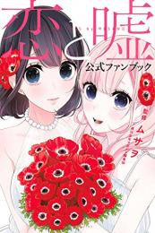 恋と嘘 公式ファンブック (1巻 全巻)