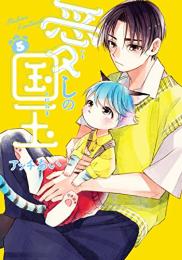愛しの国玉 (1-3巻 最新刊)