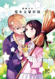 魔女先輩日報(1-2巻 最新刊)