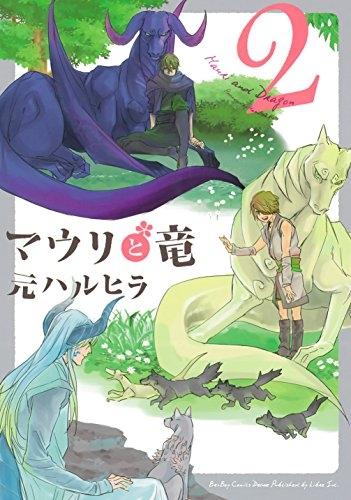 マウリと竜 (1-2巻 最新刊) 漫画