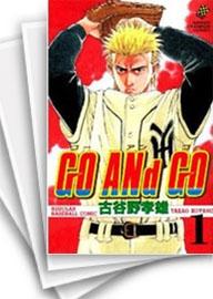 【中古】GO ANd GO (1-30巻) 漫画