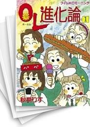 【中古】OL進化論 (1-37巻) 漫画