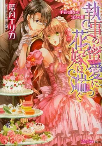 【ライトノベル】執事の蜜愛に花嫁は喘ぐ 手袋を脱いだ淫らな指 漫画