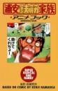 浦安鉄筋家族アニメブック (1巻 全巻)