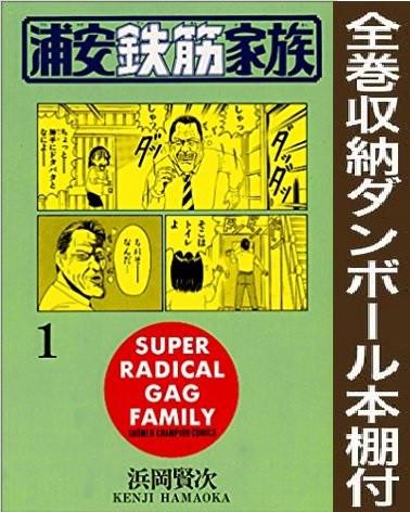 【全巻収納ダンボール本棚付】浦安鉄筋家族 漫画