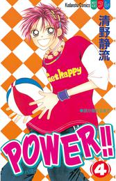 POWER!!(4) 漫画