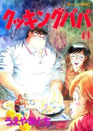 クッキングパパ(49) 漫画