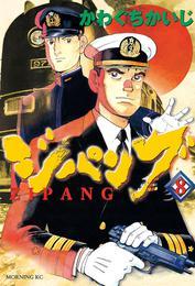 ジパング(8) 漫画